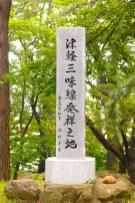 津軽三味線発祥之地碑