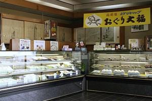御菓子司梅乃井