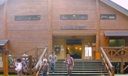 尾瀬山の鼻ビジターセンター