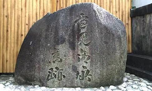 雪見御所跡(湊山小学校)