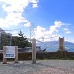 旧明石藩台場跡