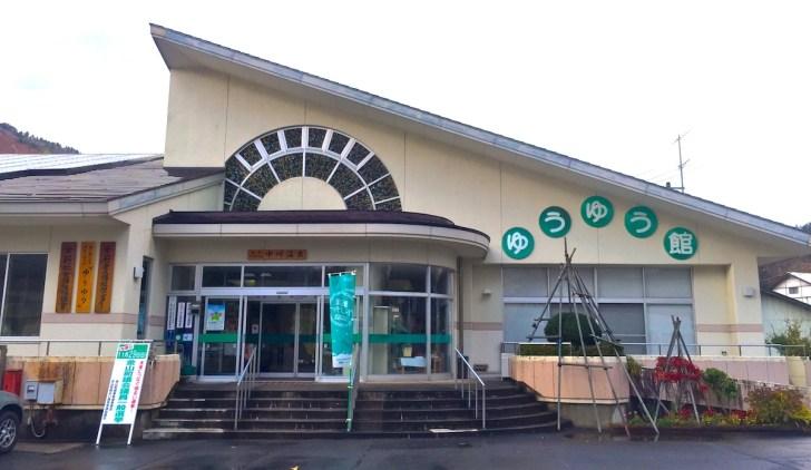 中川温泉 福祉センターゆうゆう館