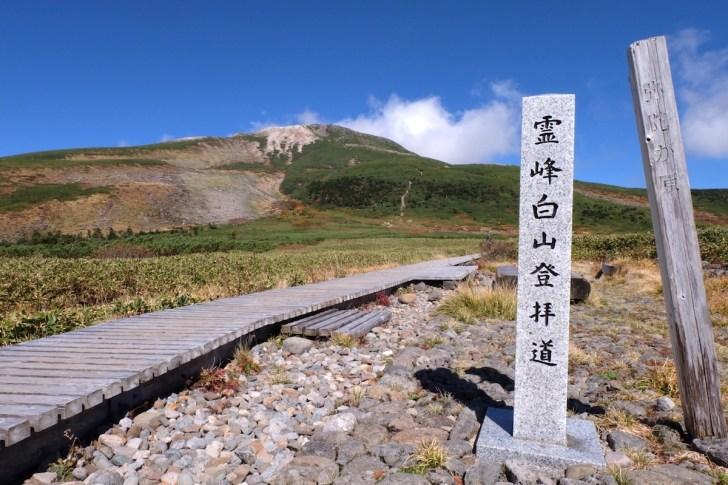 白山・弥陀ヶ原