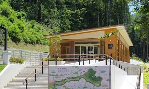 遊泉寺銅山ものがたりパーク
