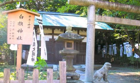 白旗神社(源頼朝墓所)