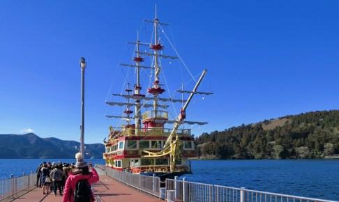 箱根海賊船・元箱根港