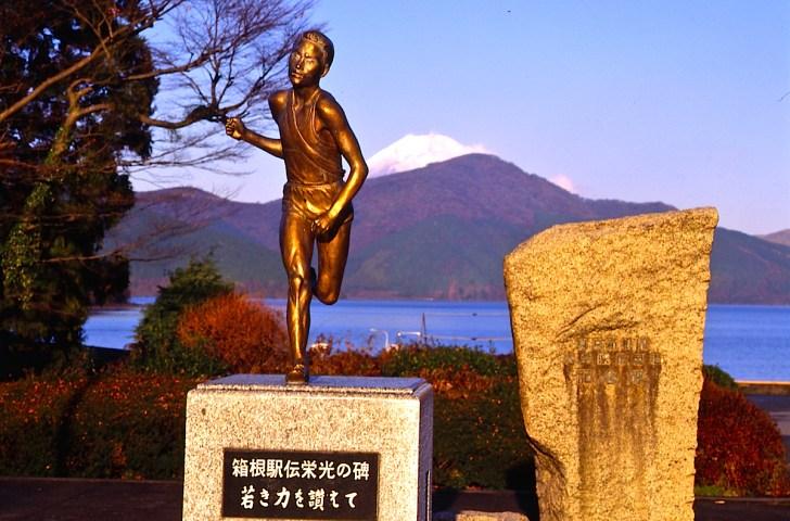 、「東京箱根間大学駅伝競走記念碑」(右)と「箱根駅伝栄光の碑・若き力を讃えて」