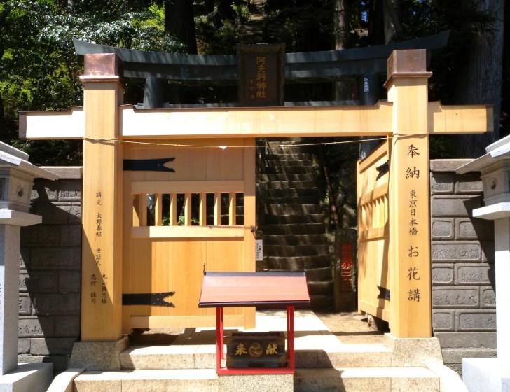 大山阿夫利神社下社