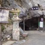 猿田洞(猿田石灰洞)
