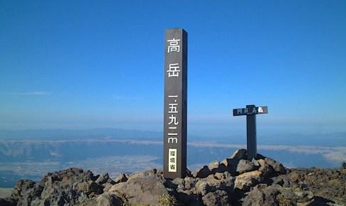 阿蘇山・高岳