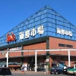 道の駅舞鶴港とれとれセンター