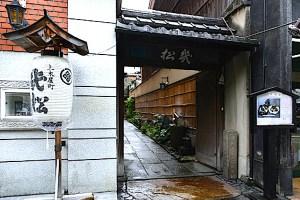桂小五郎・幾松寓居跡