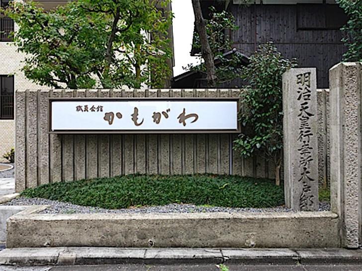 木戸孝允旧邸・達磨堂