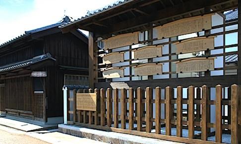 関宿・高札場跡