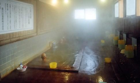 遠刈田温泉・壽の湯