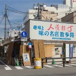 本町中央市場商店街(人情横丁)