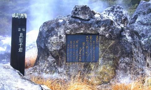 雲仙地獄・真知子岩