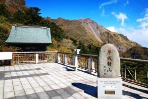 雲仙仁田峠(平成新山展望地)