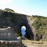 鬼の足跡(牧崎公園)