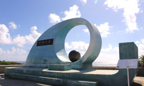 平和之塔(喜屋武岬)