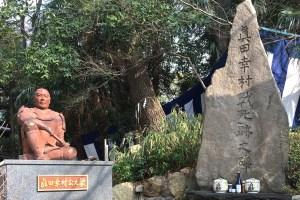 真田幸村戦死跡の碑