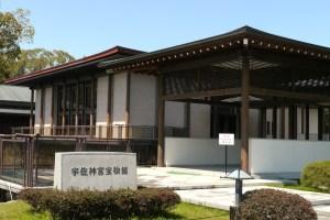 宇佐神宮宝物館