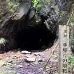 須花トンネル