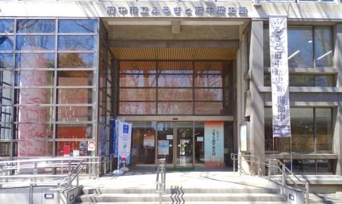 ふるさと府中歴史館