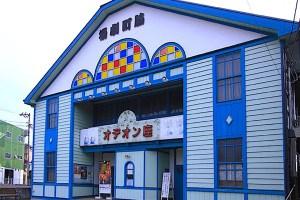 脇町劇場オデオン座