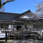 富山市民俗民芸村 考古資料館