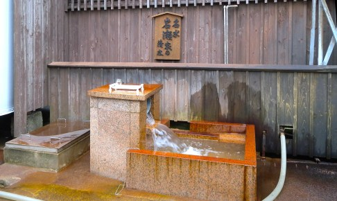 岩瀬家の清水(皇國晴酒造)