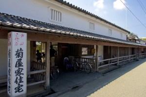 重要文化財菊屋家住宅