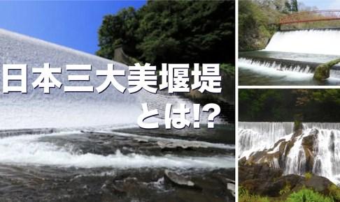 日本三大美堰堤とは