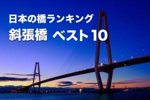 日本の橋ランキング/ 斜張橋 ベスト10