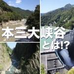 日本三大峡谷