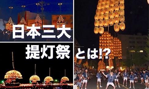 日本三大提灯祭