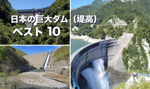 日本の巨大ダム