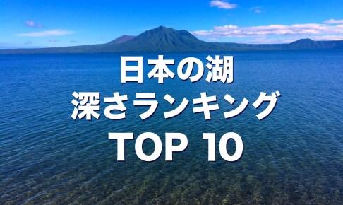 日本の湖 深さランキングTOP10