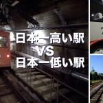 日本一高い駅 VS 日本一低い駅