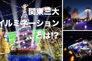 関東三大イルミネーション