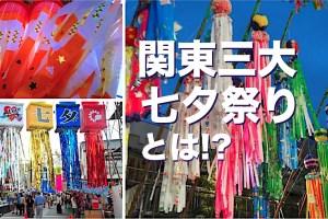 関東三大七夕祭り