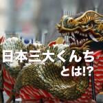 日本三大くんちとは!?