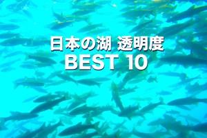 日本の湖 透明度 BEST10