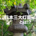 日本三大灯籠