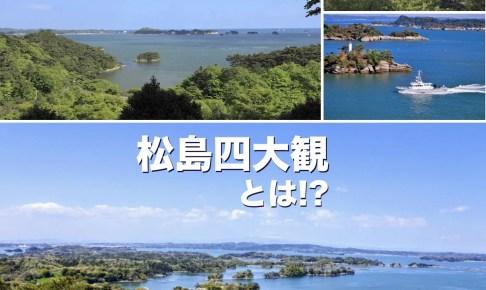 松島四大観