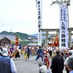 三隅八幡宮『秋季例大祭』