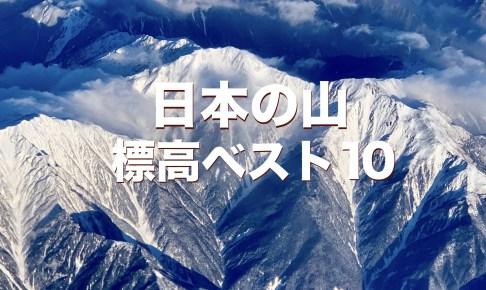 日本の山 標高ベスト10