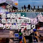 【なかもりトピックス】vol.2 道東散策・知床斜里町はサケ漁真っ盛り