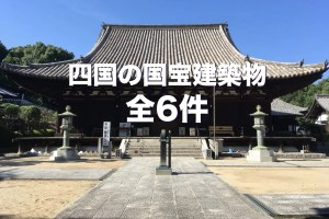 四国の国宝建築物