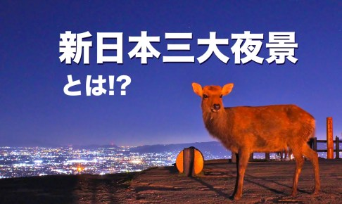 新日本三大夜景